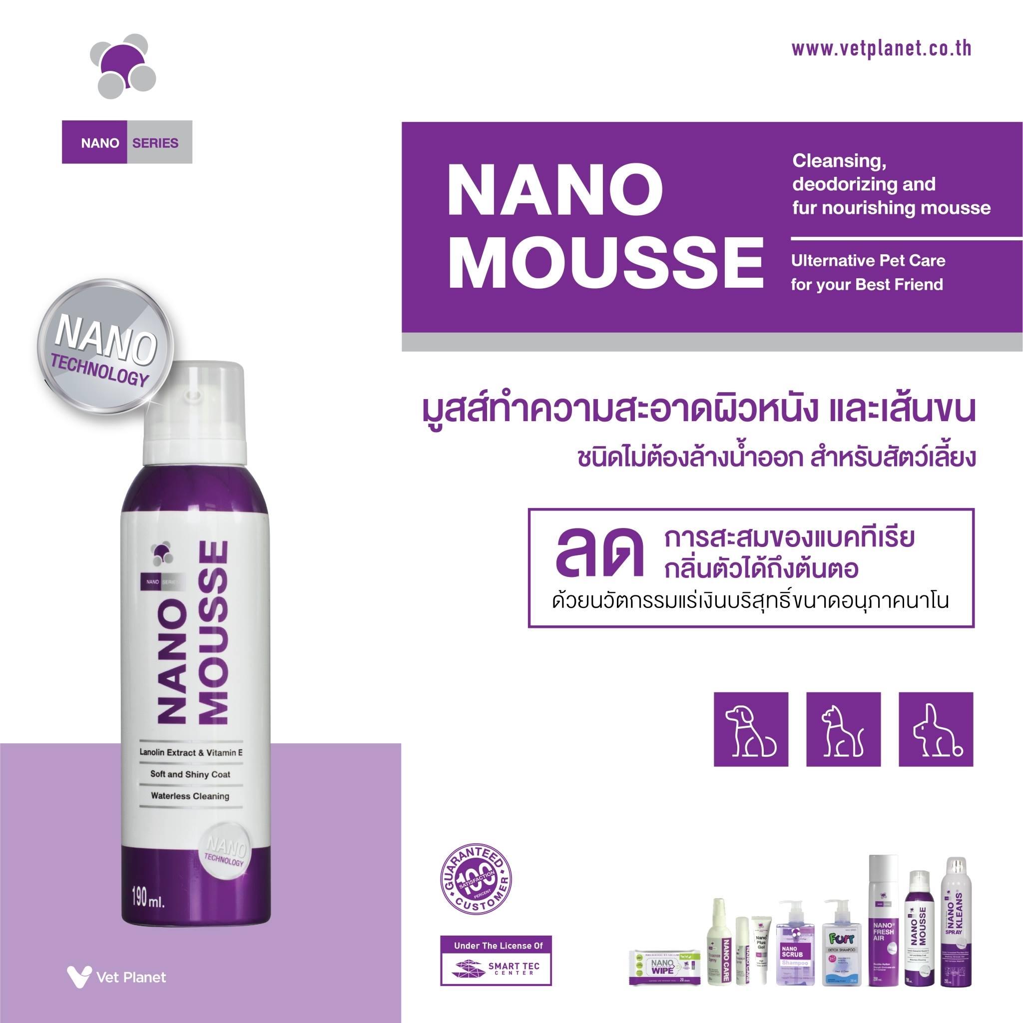Nano Mousse นาโนมูส โฟมอาบน้ำแห้ง