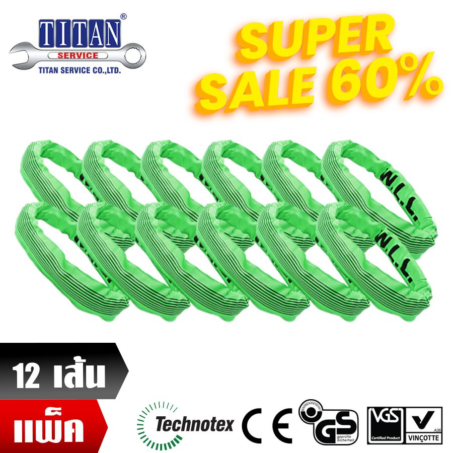 Super Sale คุ้มยกแพค สลิงผ้าใบ 12 เส้น ชนิดกลม น้ำหนักยก 2 ตัน ยาว 1 เมตร