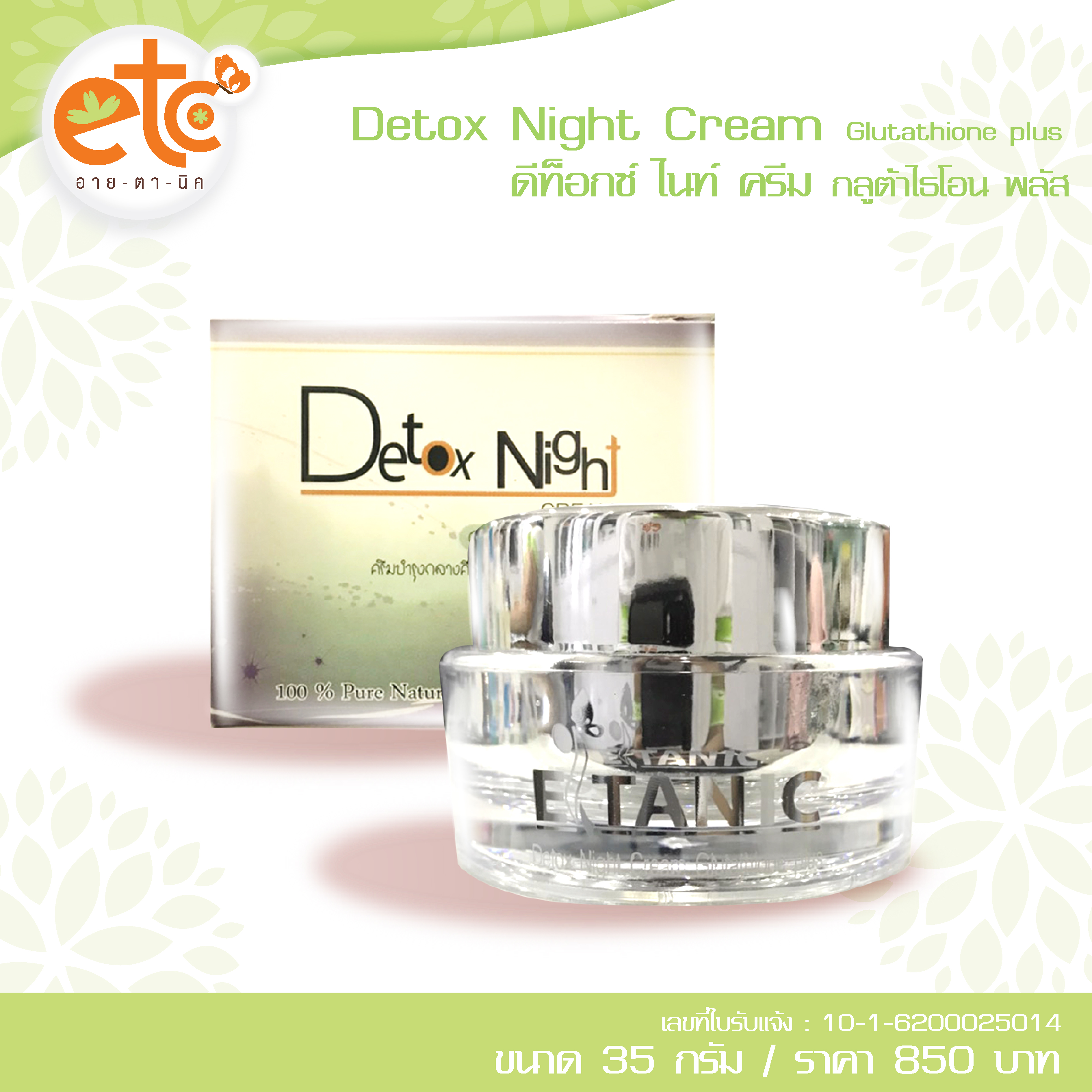 Detox Night Cream Glutathione plus