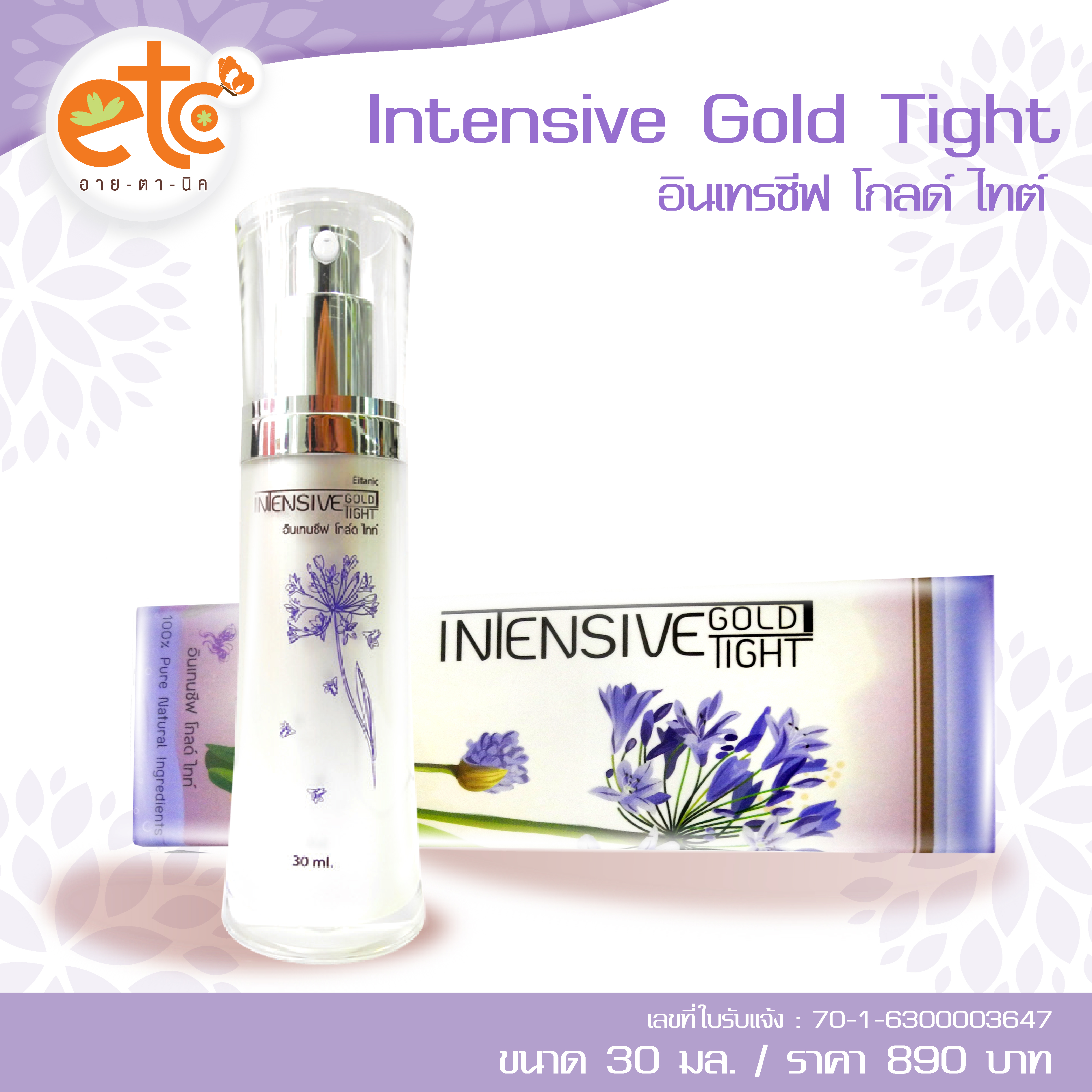Intensive Gold Tight