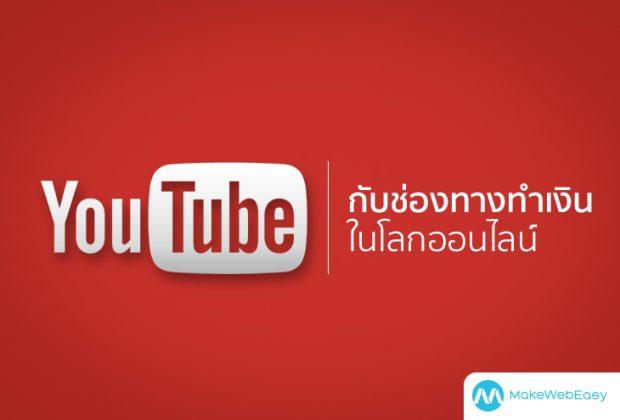 YOUTUBE กับช่องทางทำเงิน ในโลกออนไลน์