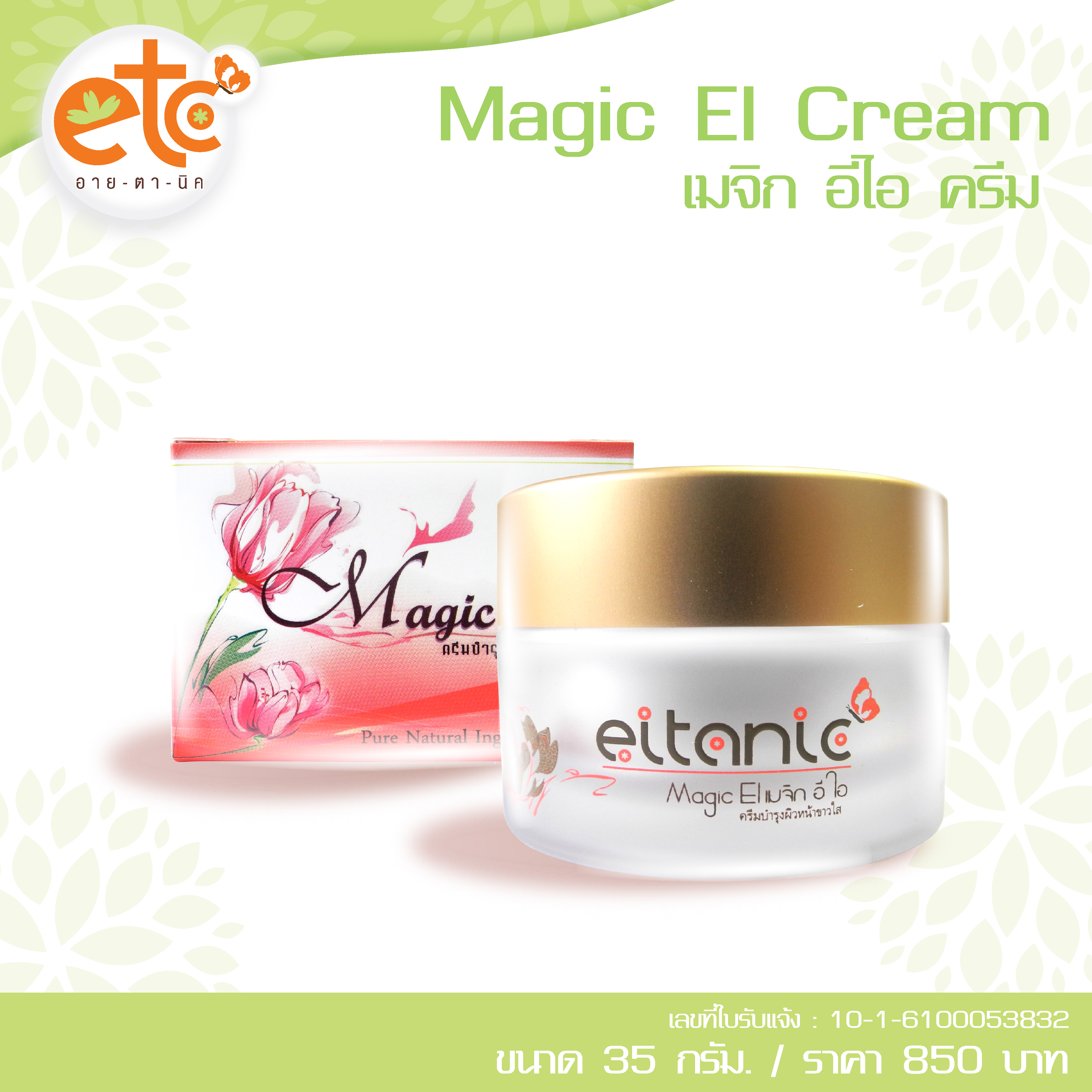 Magic EI Cream / 35 กรัม