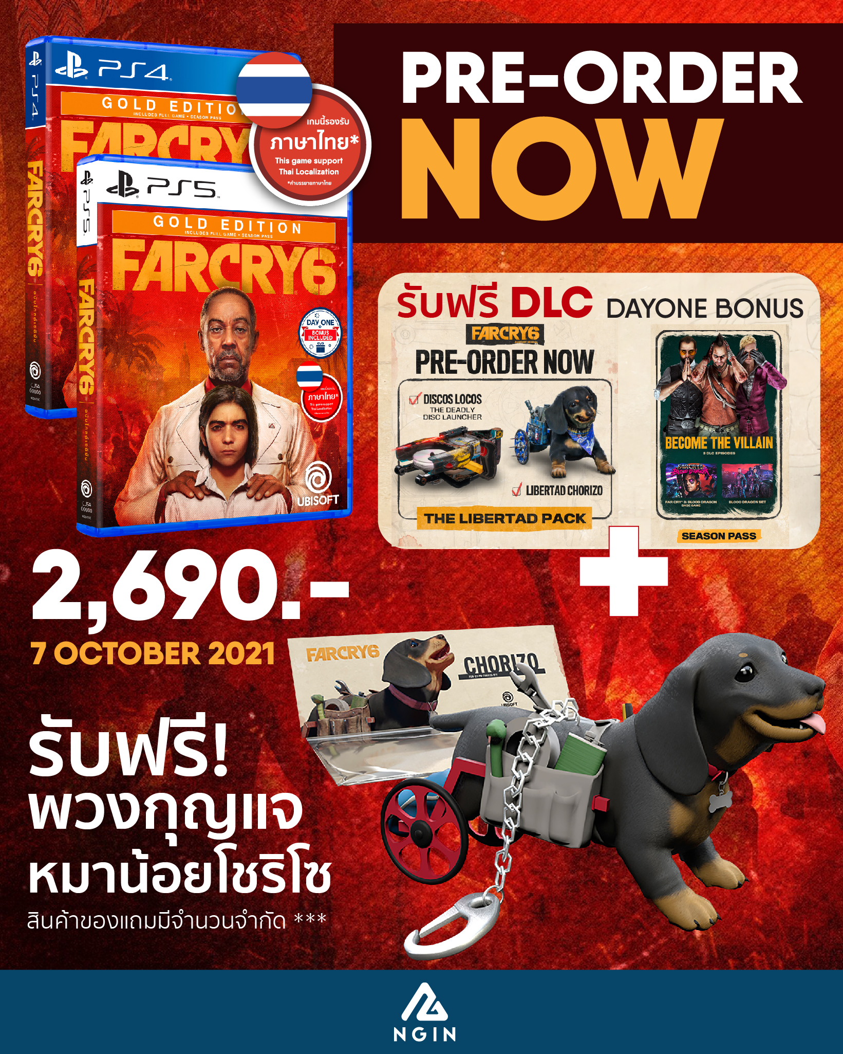 PS4 / PS5  Far Cry 6 Gold Edition ปกอังกฤษ