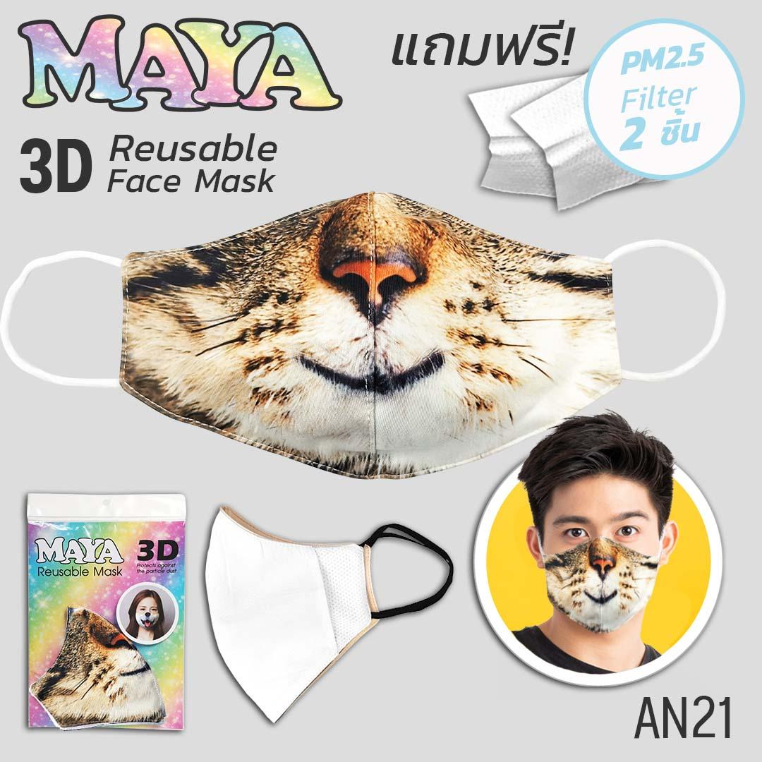 หน้ากากผ้าพิมพ์ Cat face AN21