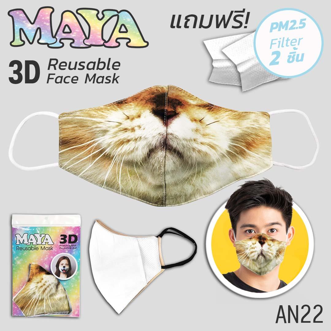หน้ากากผ้า ลายแมว AN22