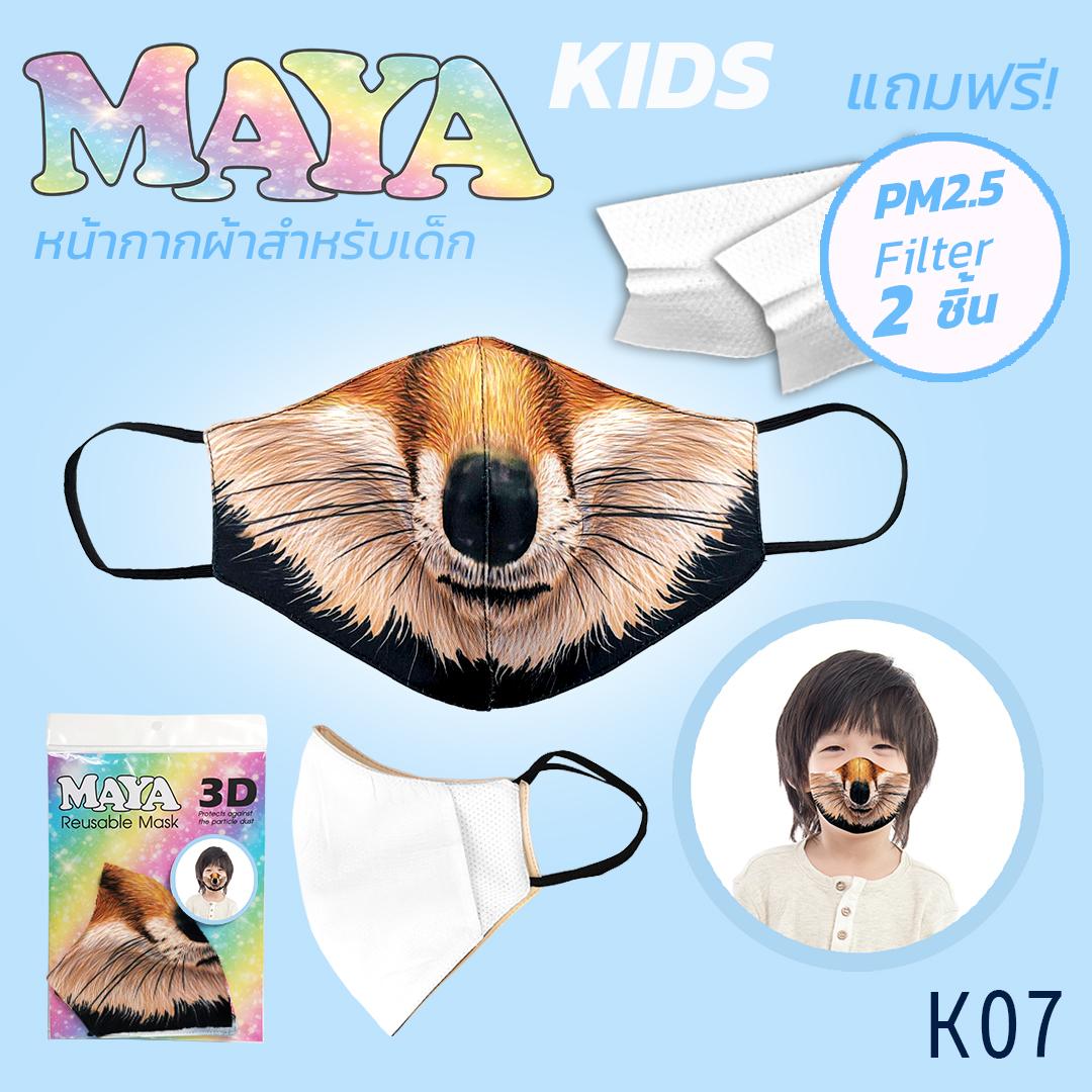 3D Reusable Mask for kids