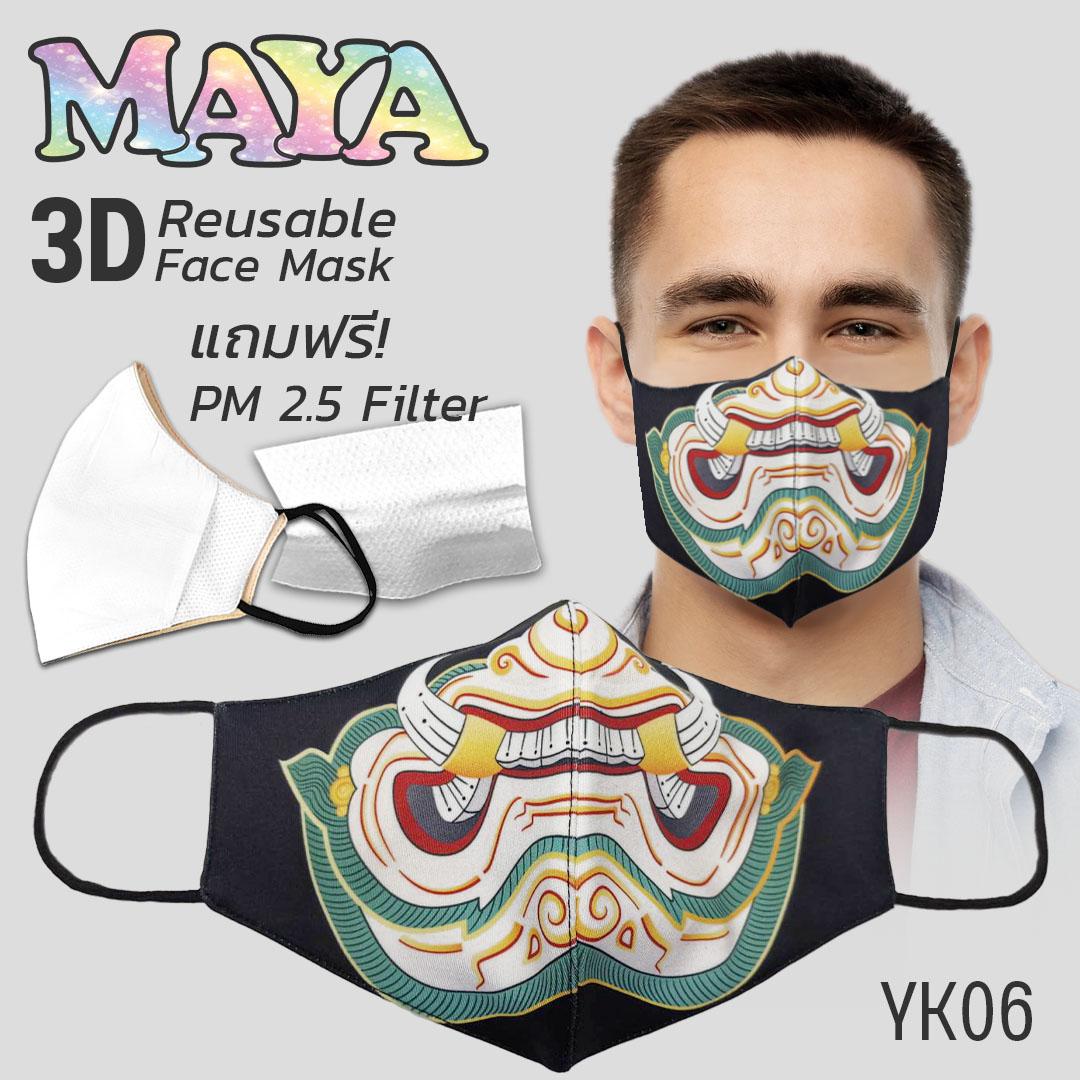 หน้ากากผ้า ลายArt &Culture