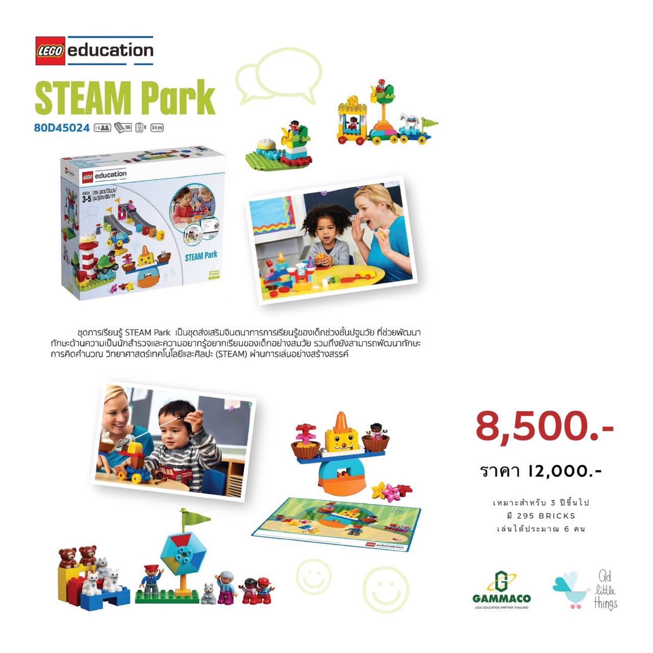 LEGO - Steam Park