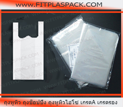 LDPE Shopping Bag (A)