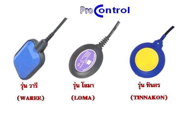 Procontrol สวิทช์ลูกลอยไฟฟ้า , ลูกลอย , อุปกรณ์วัด-ควบคุมระดับน้ำ