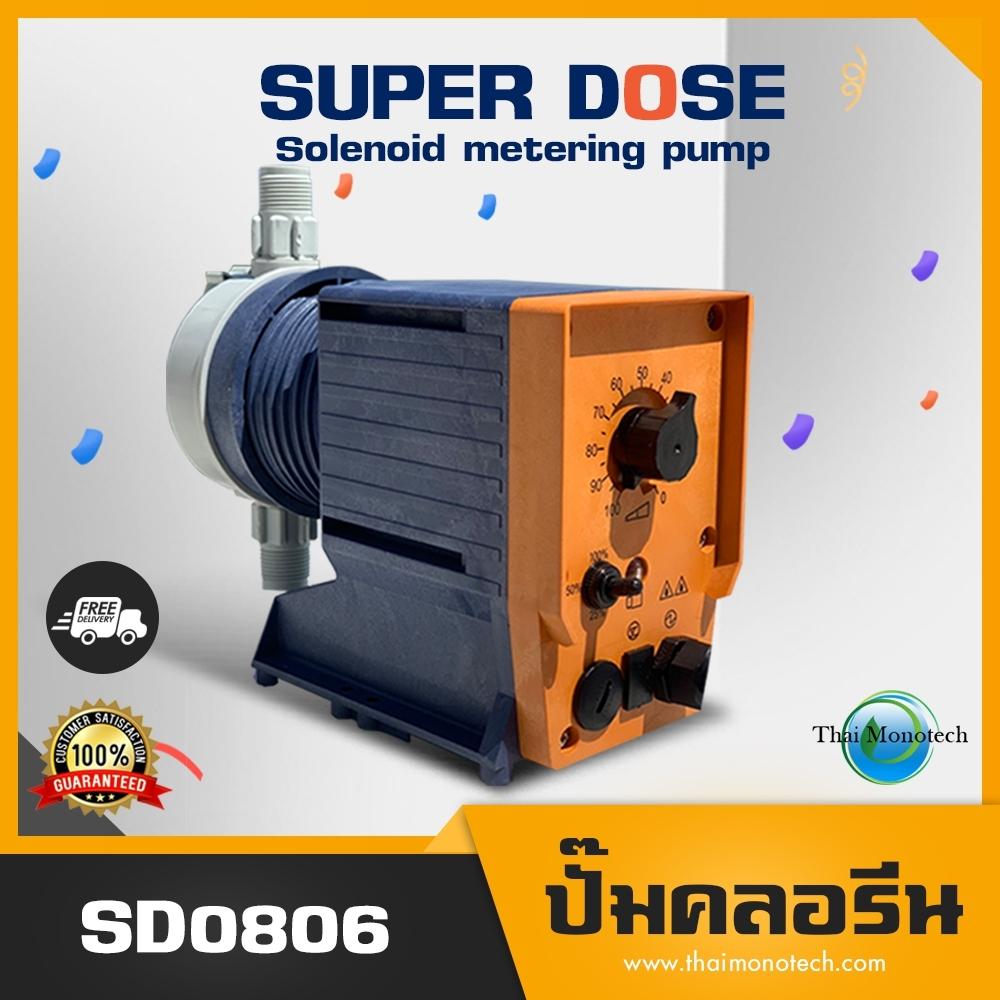 ปั๊มเคมี ปั้มฟีดคลอรีน คุณภาพดี Type:SD0806 Prominent  Metering Pump Dosing Pump