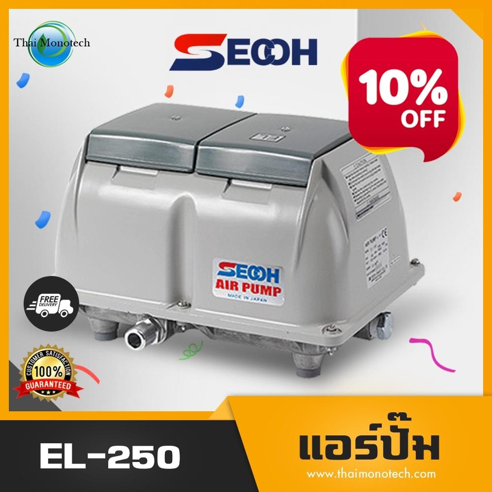 SECOH EL-250 ปั๊มเติมอากาศ ปั้มลม แอร์ปั้ม Air Pump เครื่องเติมอากาศสำหรับระบบบำบัดน้ำเสีย