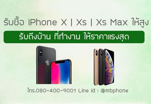 MB Phone รับซื้อมือถือ แท็ปเล็ตให้ราคาสูง เน้นบริการ คุยง่าย ตอบไว ใส่ใจลูกค้าทุกท่านครับ