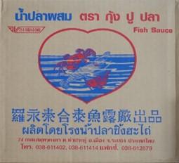น้ำปลาตรากุ้งปูปลา