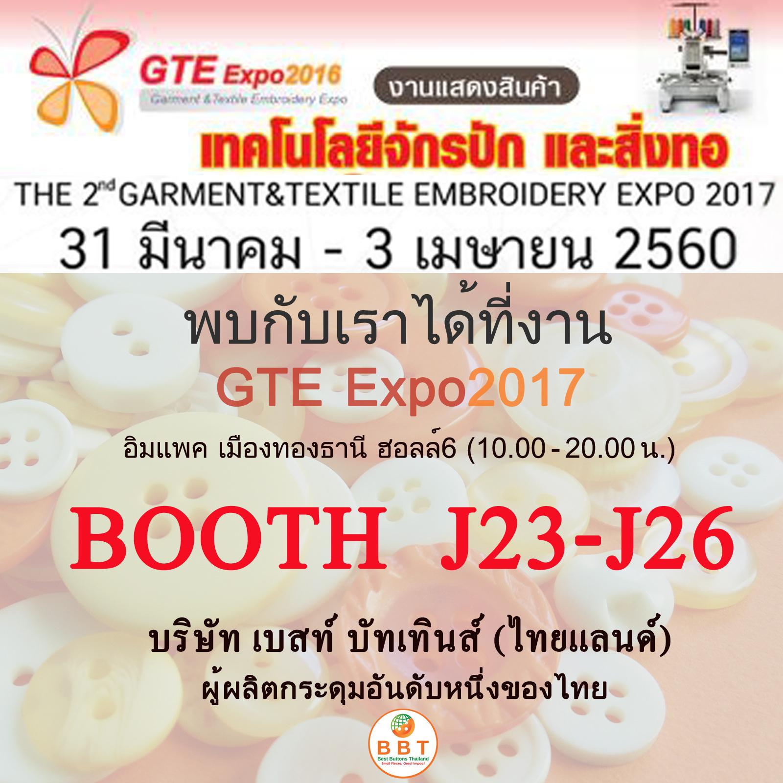 GTE Expo 2017 งานแสดงเทคโนโลยี จักรปัก อุตสาหกรรมสิ่งทอไทย