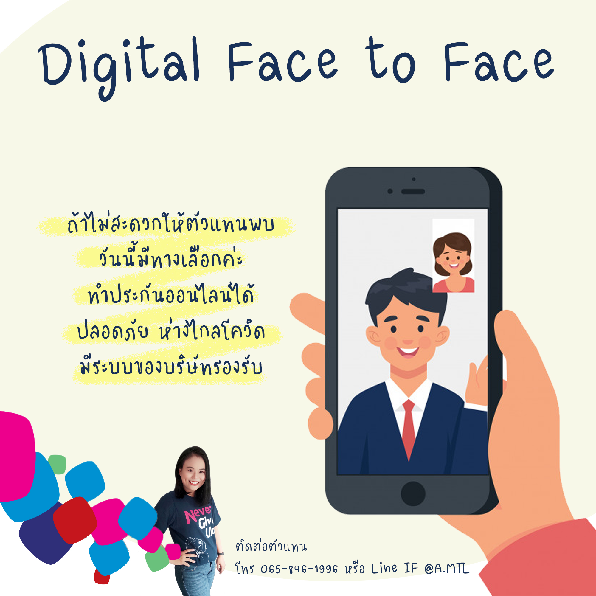 Digital face to face