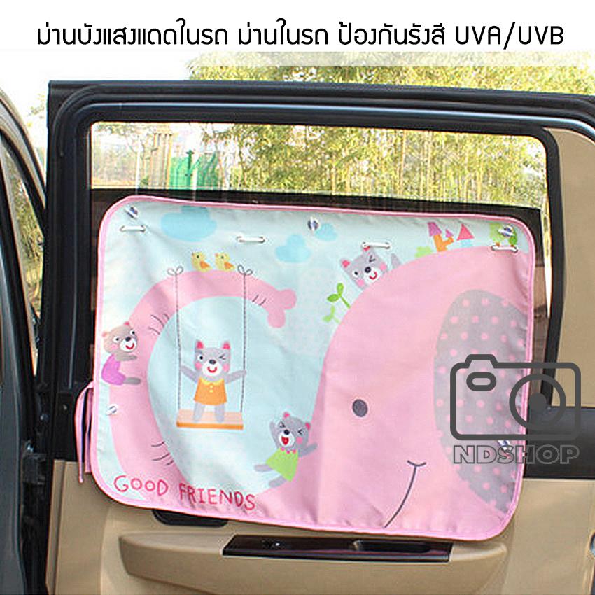 ผ้าม่านบังแดด ป้องการรังสียูวี สำหรับรถยนต์ ลายพี่ช้างและเพื่อนๆสีชมพู (1 ชิ้น)