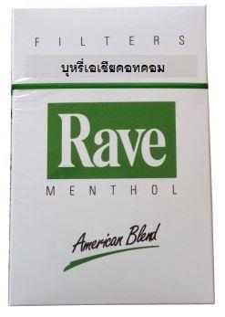 Rave (เรฟ - เขียว)    สินค้ารสชาติดีเป็นที่นิยมอยู่คู่ตลาดมายาวนาน RAVE Menthol เย็นๆ