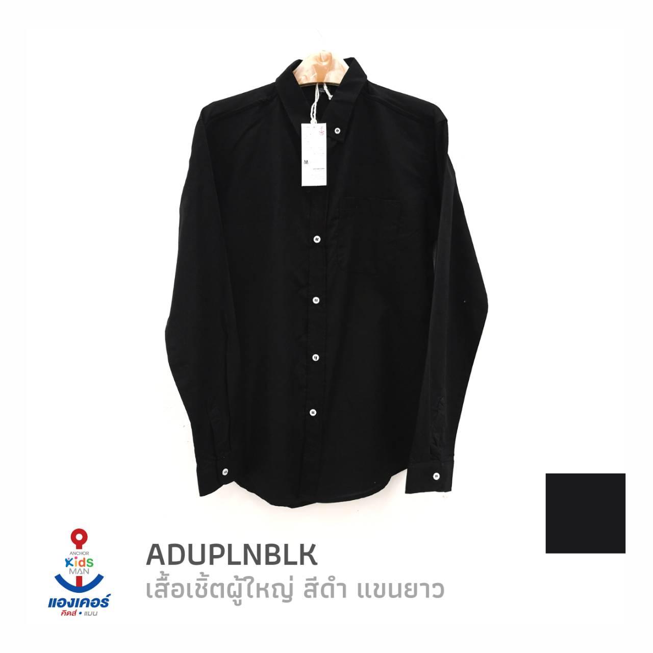 Adult Shirt เสื้อเชิ้ตผู้ใหญ่