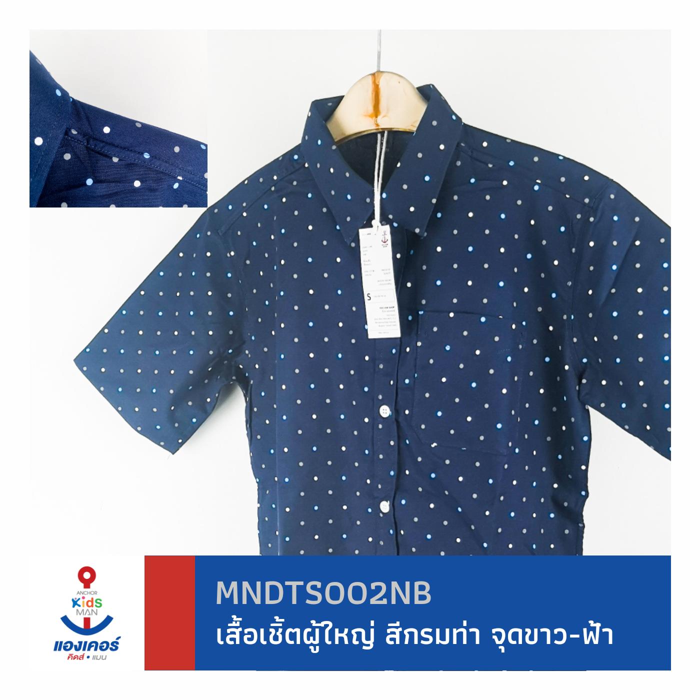 Man Dot Navy Blue เสื้อเชิ้ตสุภาพบุรุษ สีกรมท่า ลายจุด