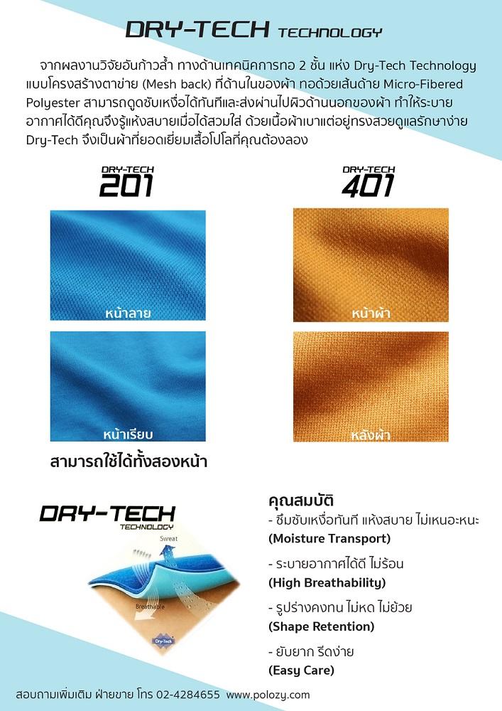 ดรายเท็กซ์ Dry-tech