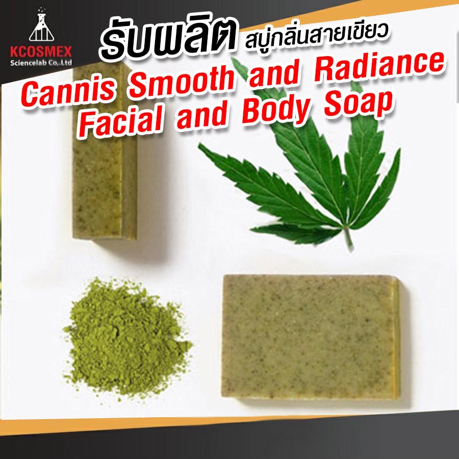 รับผลิต Cannis Smooth and Radiance Facial and Body Soap - สบู่กลิ่นสายเขียว
