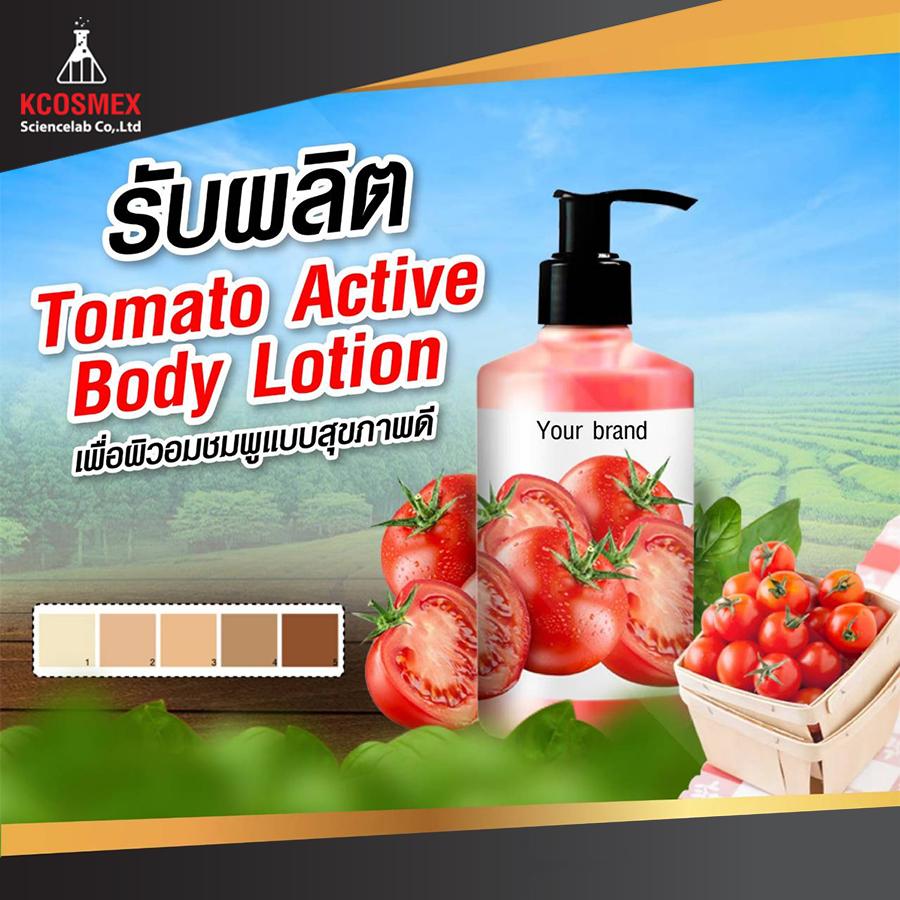 รับผลิต Tomato Active Body Lotion