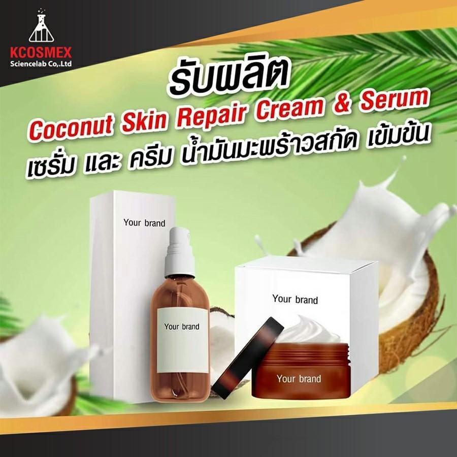 รับผลิต Coconut Skin Repair Cream & Serum