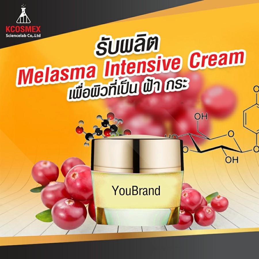 รับผลิต Melasma Intensive Cream