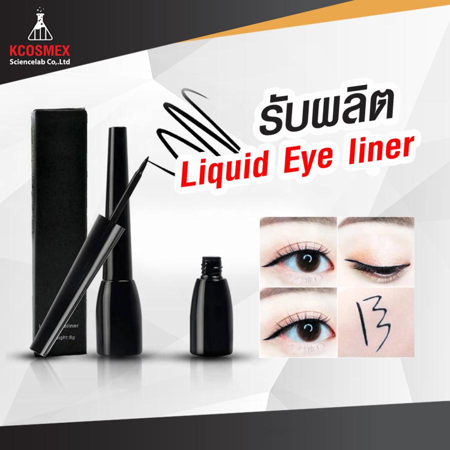 รับผลิต Liquid Eye Liner หัวแปรงพู่กันแบบจุ่ม