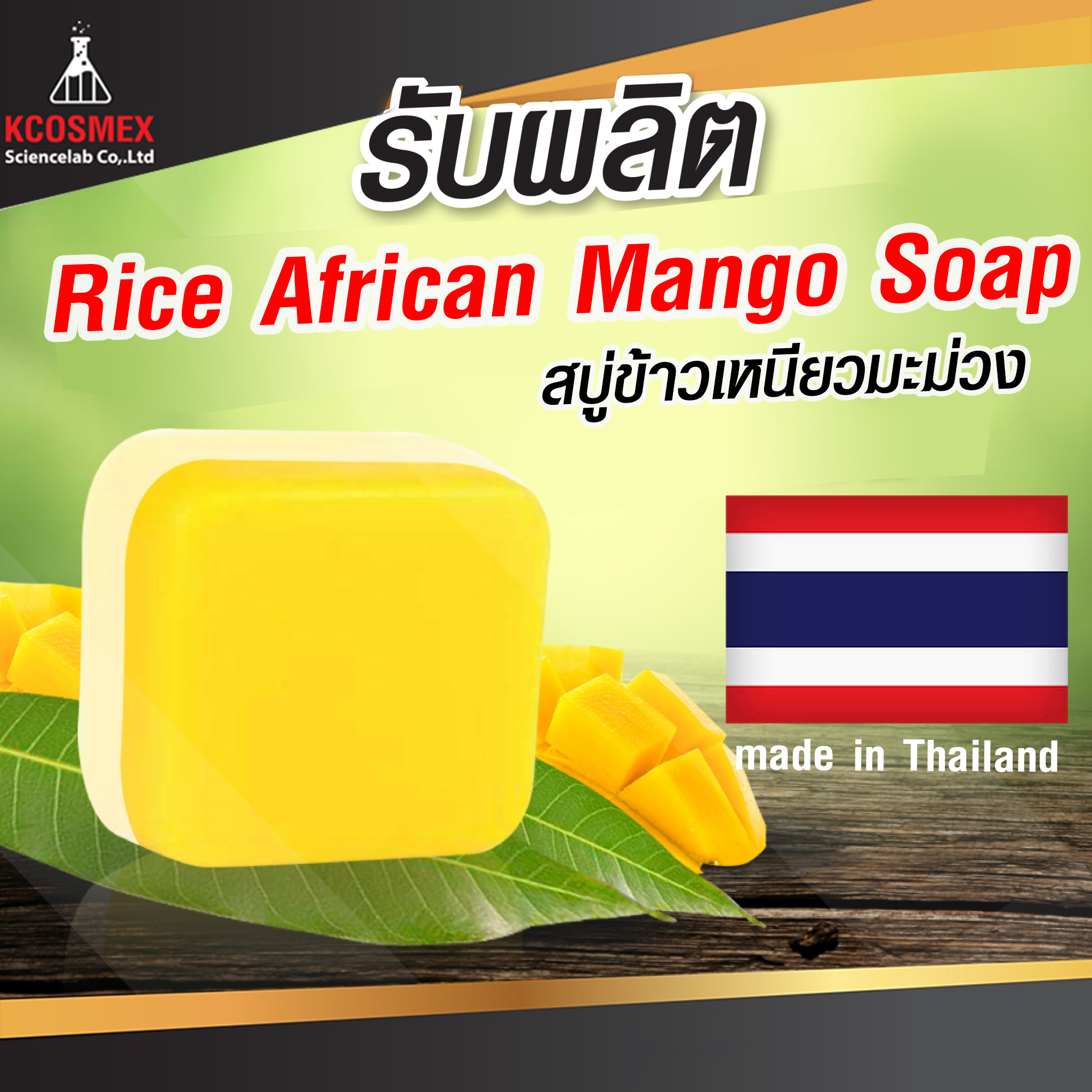รับผลิต Rice African Mango Soap