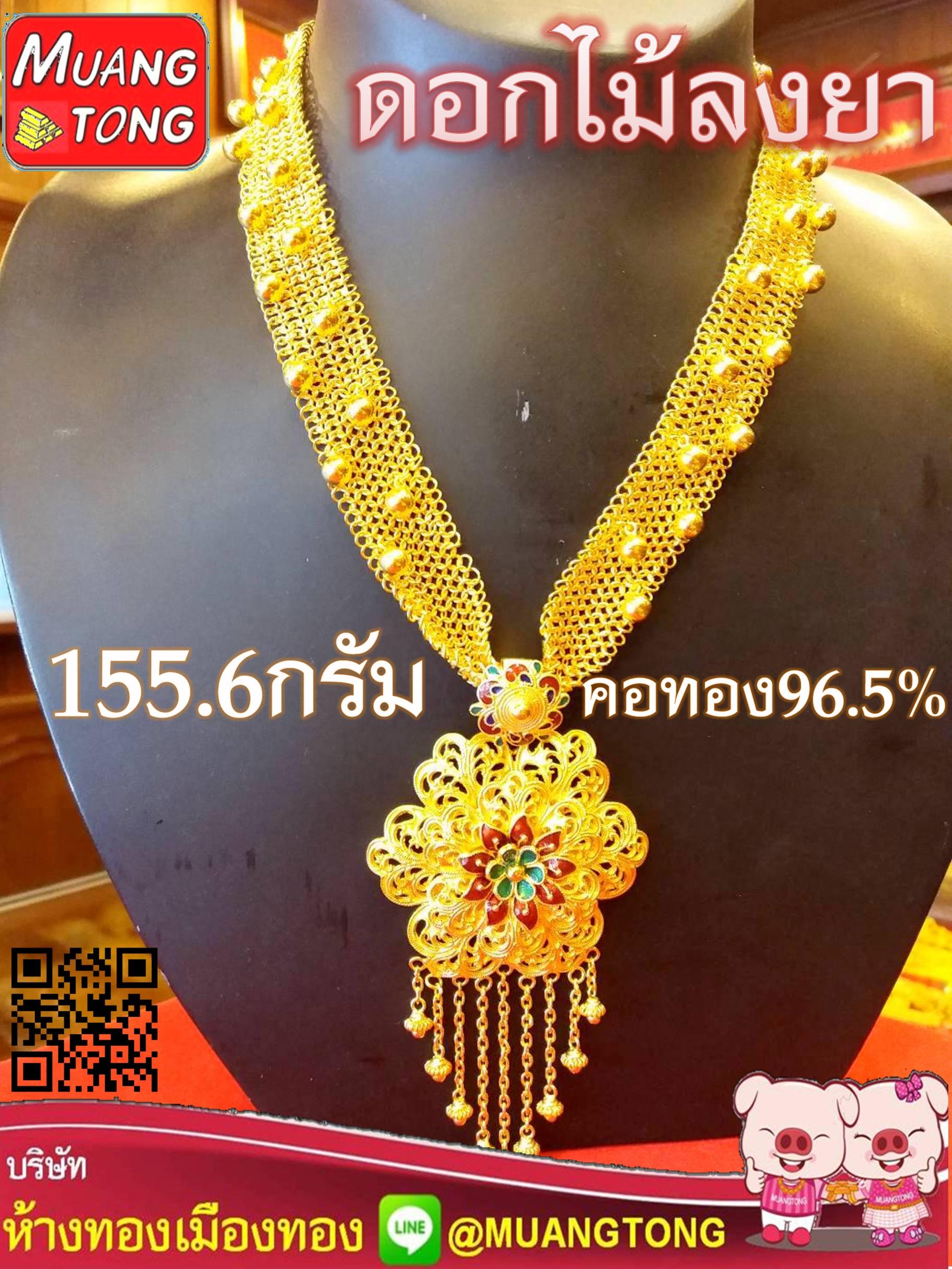 คอ10บาท ทอง96.5%