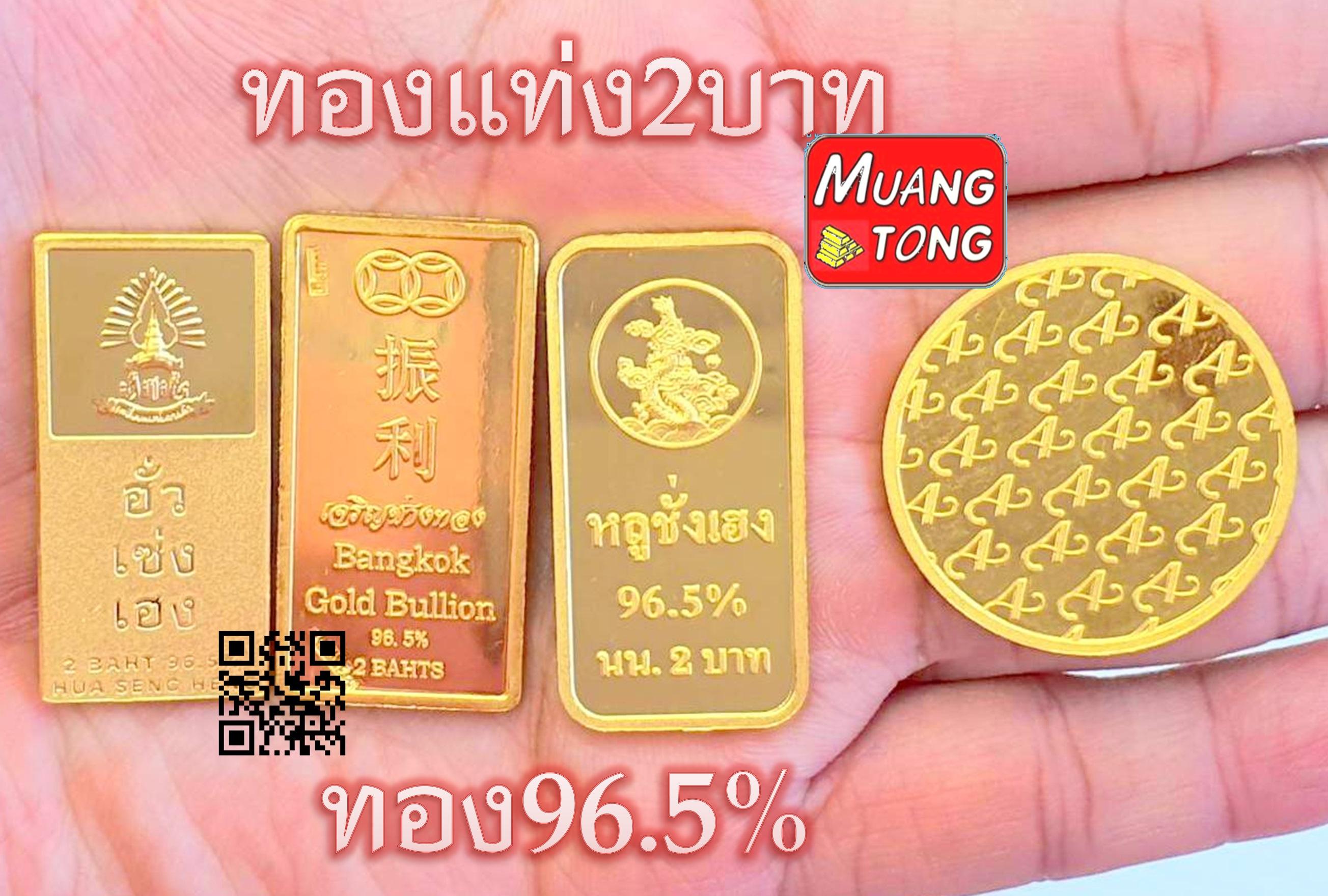 ทองแท่ง2บาท ทอง96.5%