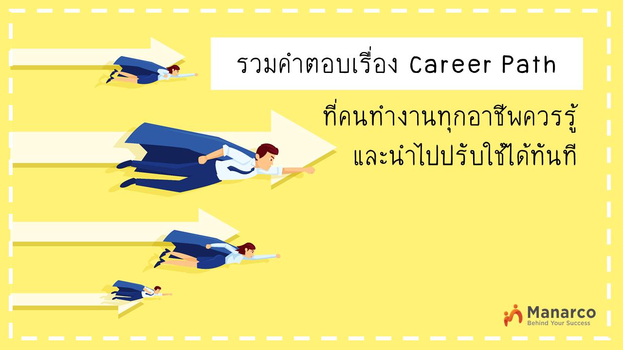 รวมคำตอบเรื่อง Career Path ที่คนทำงานทุกอาชีพควรรู้ และนำไปปรับใช้ได้ทันที