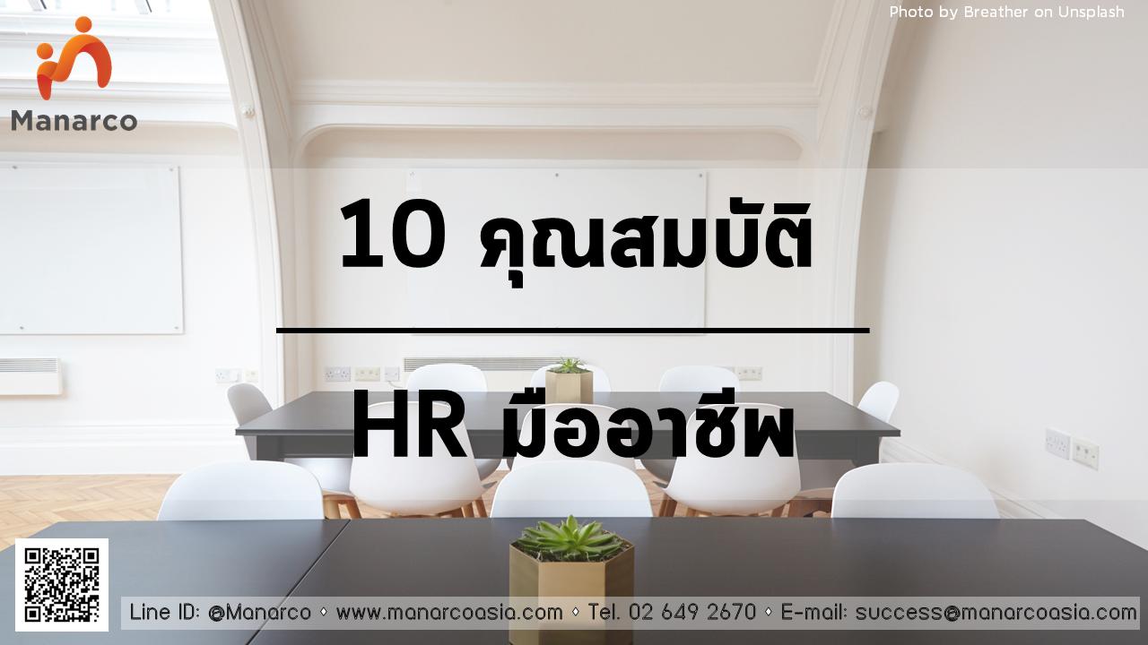10 คุณสมบัติ HR มืออาชีพ