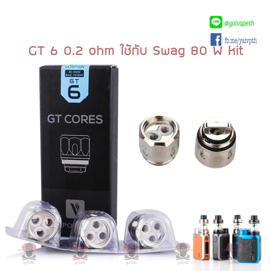 คอยล์  บุหรี่ไฟฟ้า Vaporesso GT6 Coils for NRG and NRG Mini 0.2ohm  ( Swag 80 )