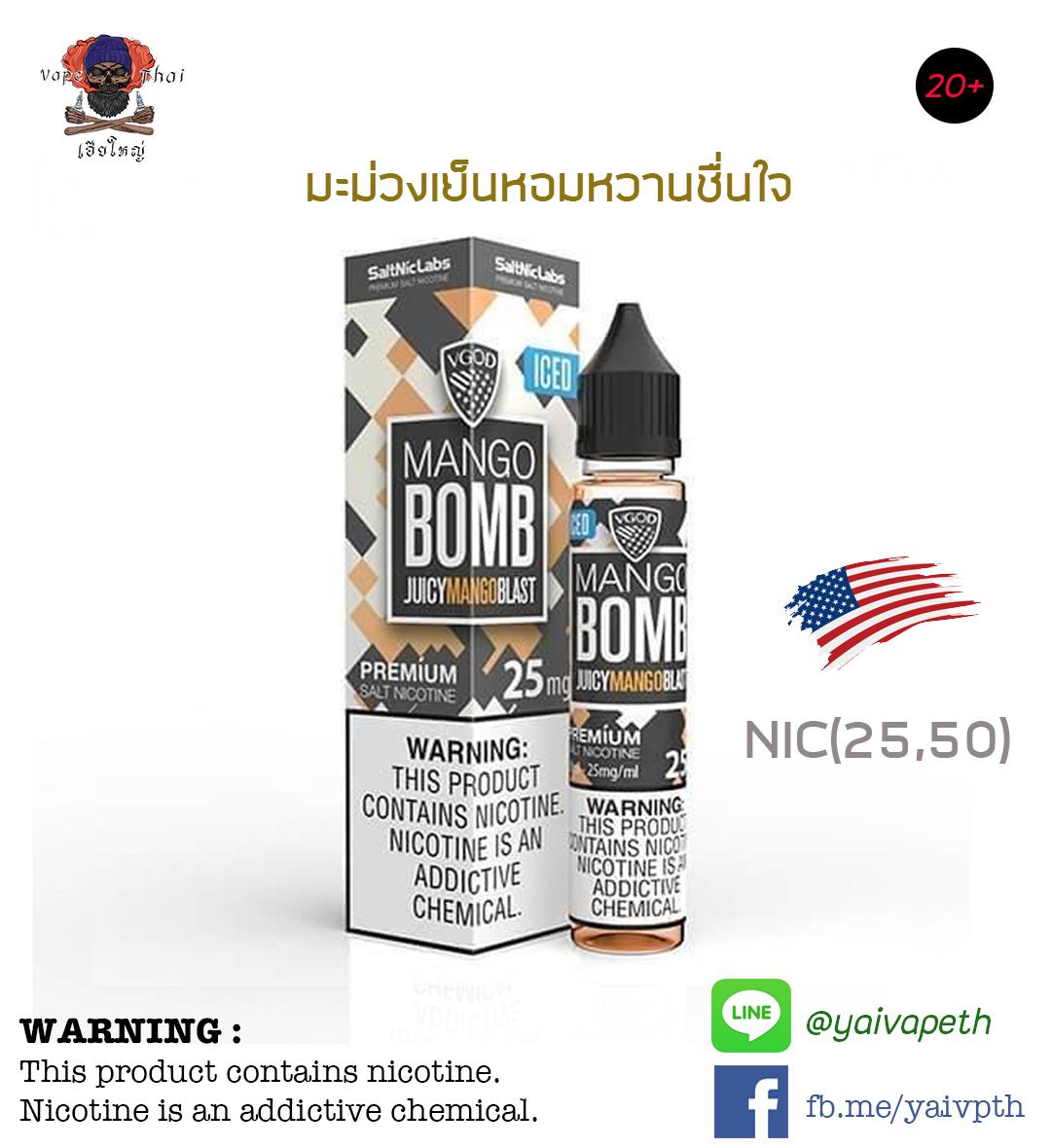 มะม่วงสุกเย็น - VGOD Ice Mango Bomb SaltNic 30 ml & NIC 25,50 mg (U.S.A.)  ของแท้ 100% [เย็น]