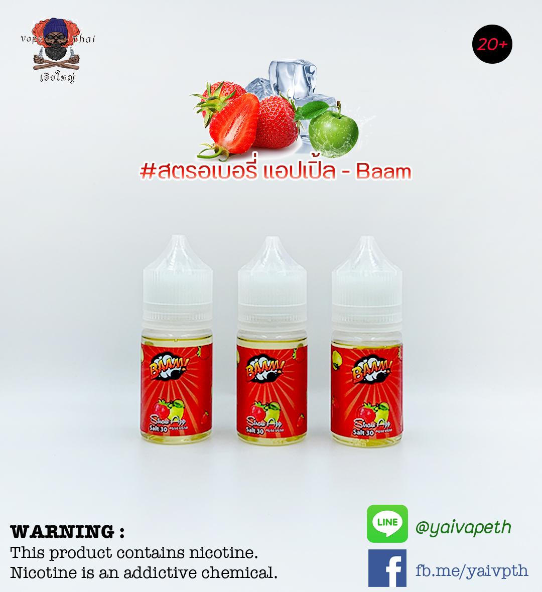 สตรอเบอรี่ แอปเปิ้ล - น้ำยาบุหรี่ไฟฟ้า Baam Strawberry Apple Saltnic 30ml (มาเลเซีย) [เย็นน้อย] ของแท้ 100%