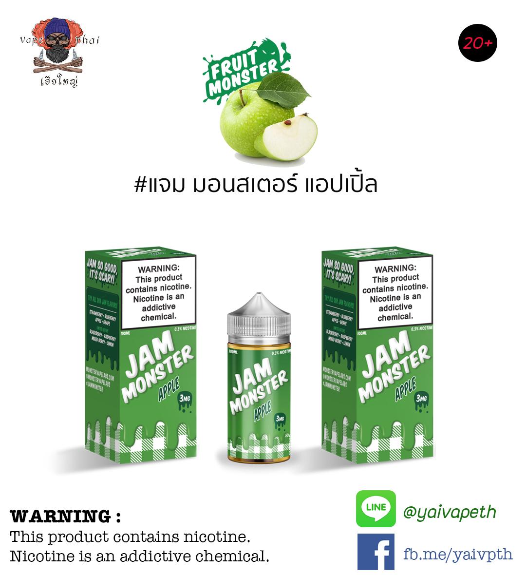 แอปเปิ้ลแยม - น้ำยาบุหรี่ไฟฟ้าJam Monster Apple 100ml (U.S.A.) [ไม่เย็น] ของแท้ 100%