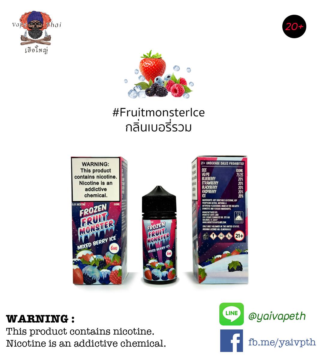 เบอรรี่รวมเย็น - น้ำยาบุหรี่ไฟฟ้าFrozen Fruit Monster Mixed Berry ICE 0mg,3mg,6mg 100ml (U.S.A.) [เย็น] ของแท้ 100%