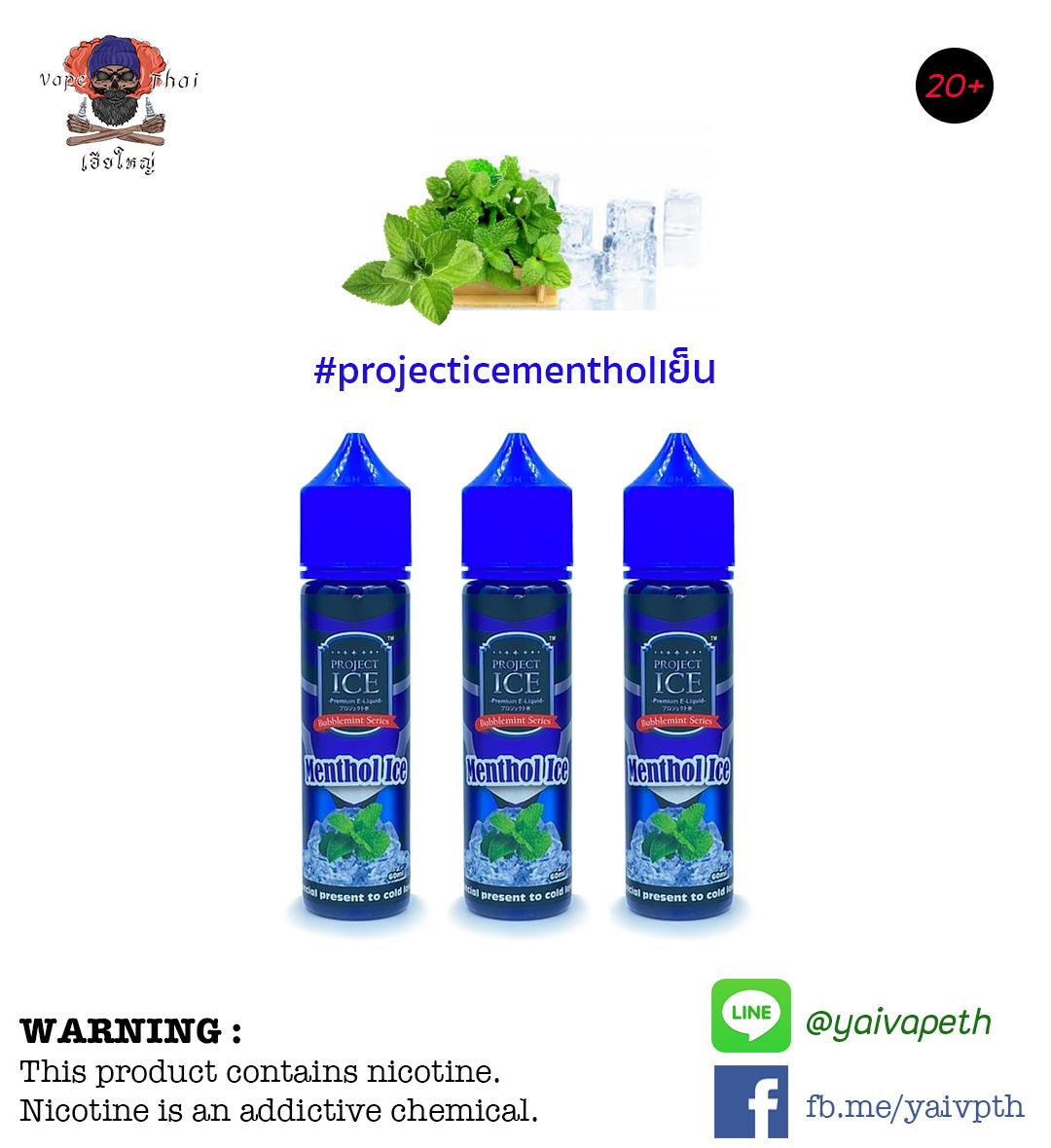 เมนทอลไอซ์ - น้ำยาบุหรี่ไฟฟ้า Project Ice Menthol Ice 60 ml (มาเลเซีย) [เย็นมาก] ของแท้ 100%