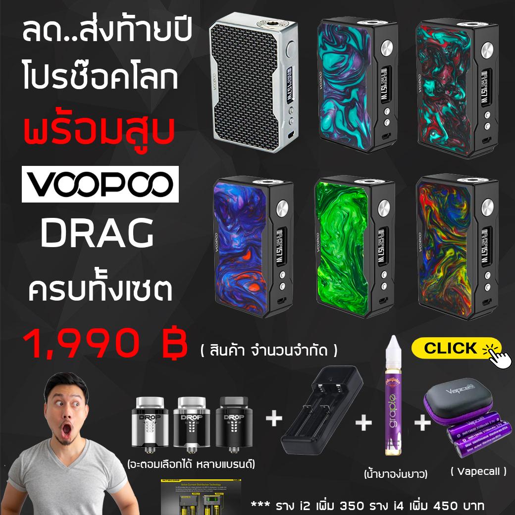 (พร้อมสูบสุดคุ้ม) บุหรี่ไฟฟ้า VOOPOO DRAG 157W TC Mod Resin & Carbon