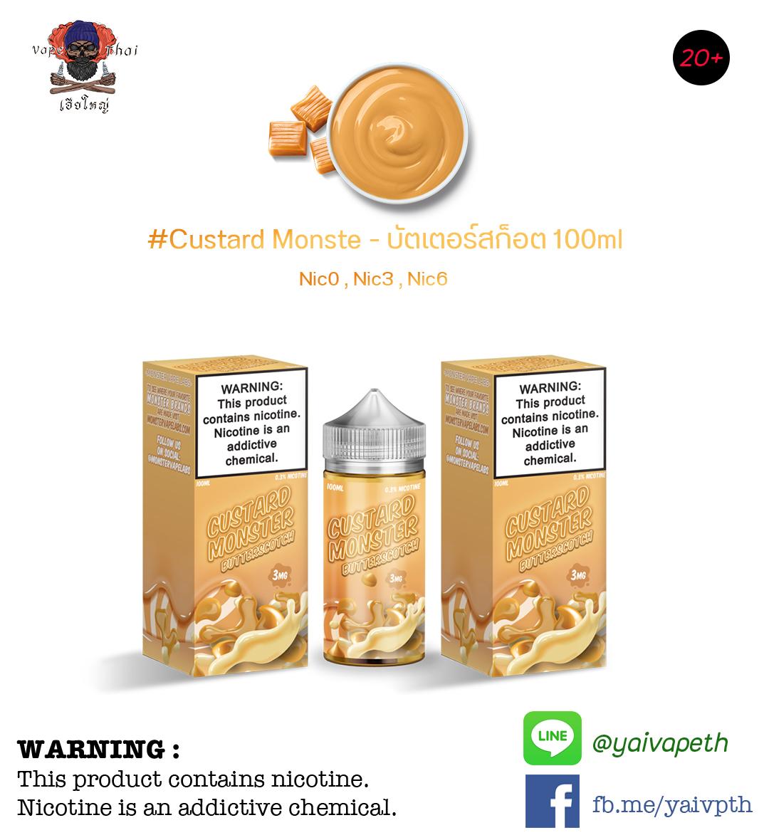 คัสตาร์ด บัตเตอร์สก็อต - น้ำยาบุหรี่ไฟฟ้า Custard Monste Butterscotch 100ml (U.S.A.) [ไม่เย็น] ของแท้ 100%