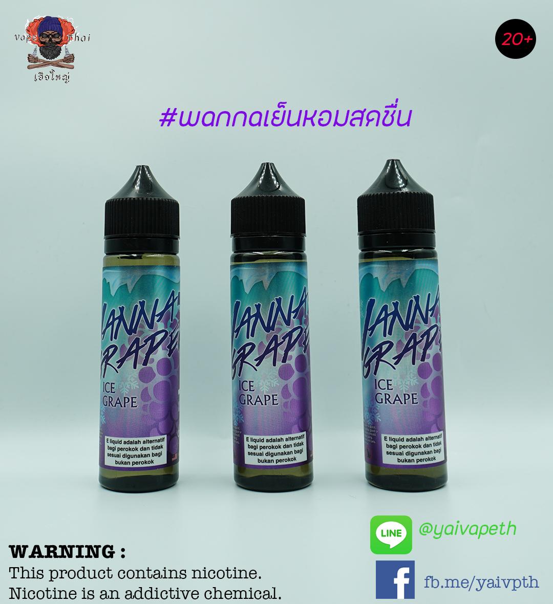 องุ่นเย็น - น้ำยาบุหรี่ไฟฟ้า Wanna Grape Ice Grape  [ เย็น ] (มาเลเซีย )  ของแท้ 100%