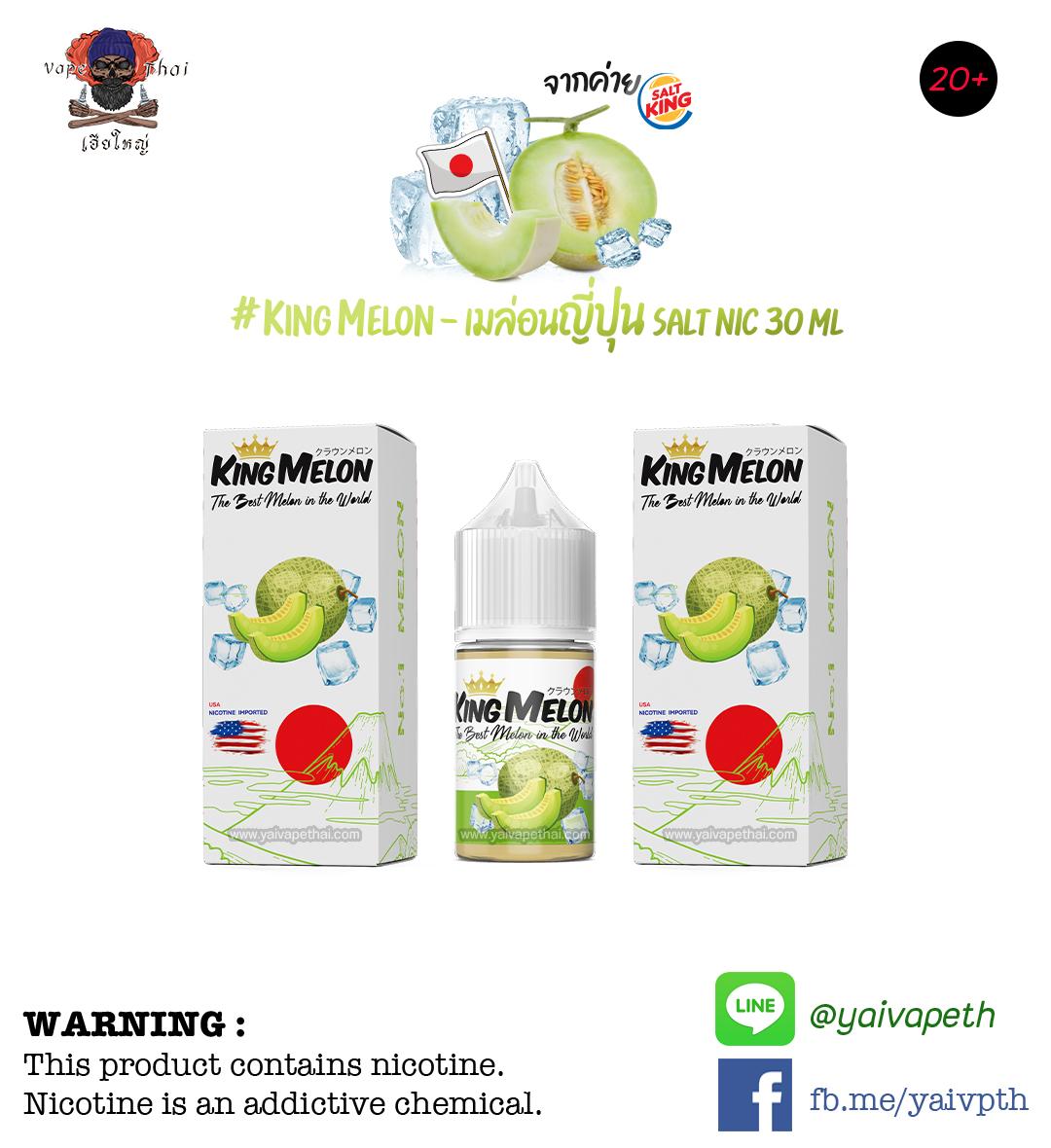คิงเมล่อน - น้ำยาบุหรี่ไฟฟ้า King Melon by Saltking Salt Nic 30 ml 24mg (แบรนด์ไทย) [เย็น] ของแท้ 100%