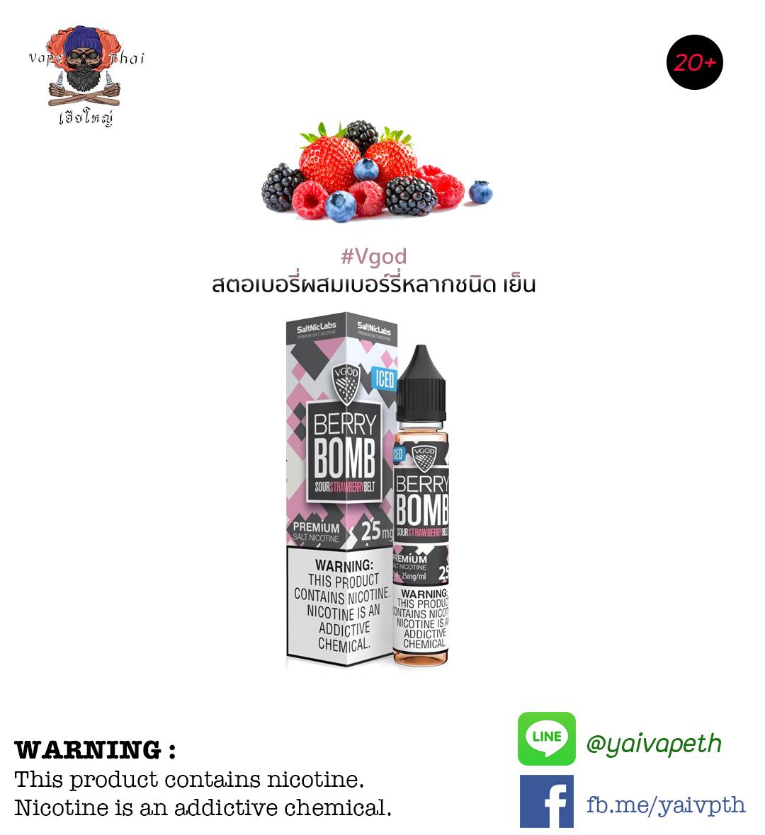 สตอเบอรี่ผสมเบอร์รี่เย็น - VGOD Iced Berry Bomb Salt Nic 30ml 25,50mg (U.S.A.) [เย็น] ของแท้ 100%