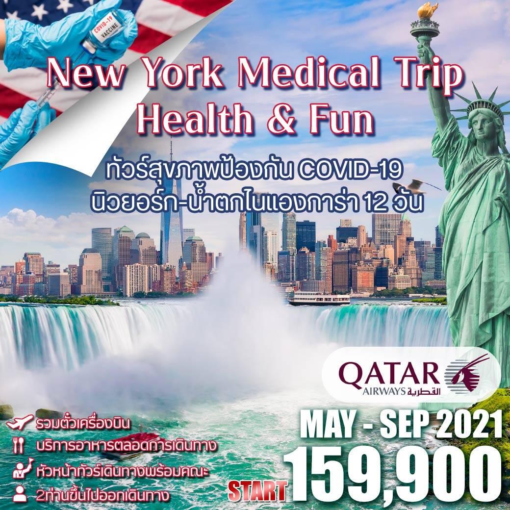ทัวร์อเมริกาตะวันออก นิวยอร์ก Medical Trip & Fun 12 วัน -QR
