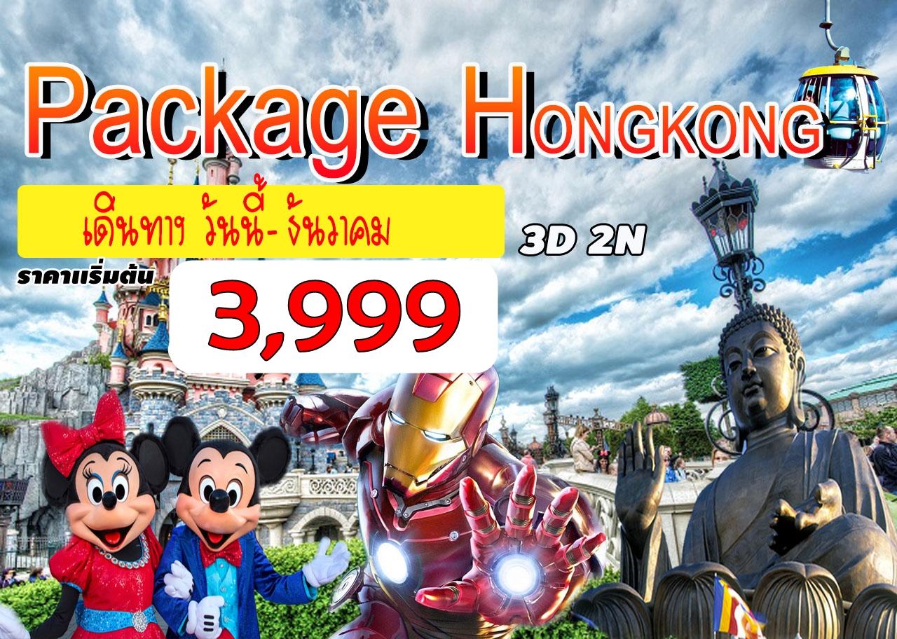 แพ็คเกจทัวร์ฮ่องกง 3วัน 2คืน (เที่ยว1วัน-พัก2คืน-อาหาร1มื้อ) (JoyTour) | ทัวร์ฮ่องกง เที่ยวฮ่องกง