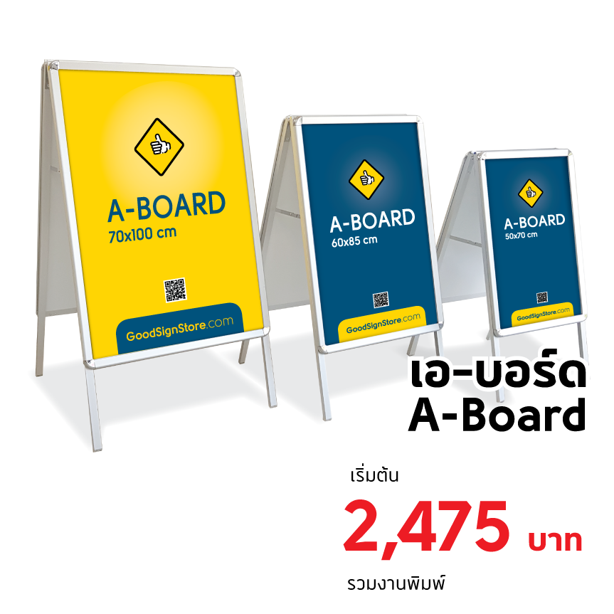 A-Board Poster Stand (2 sides)