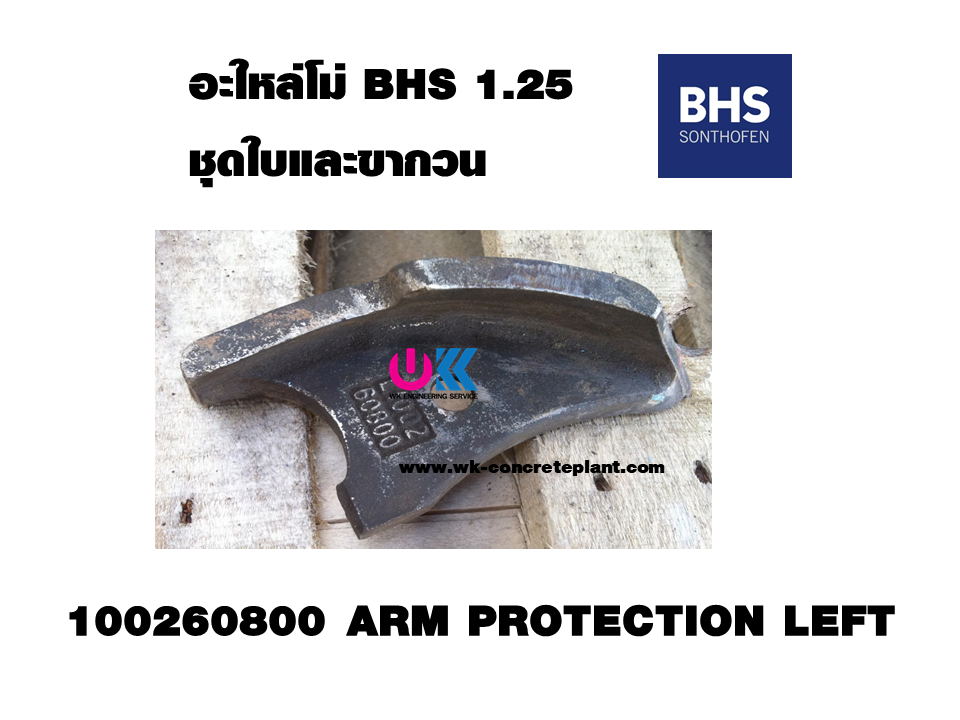 100260800 ARM PROTECTION LEFT